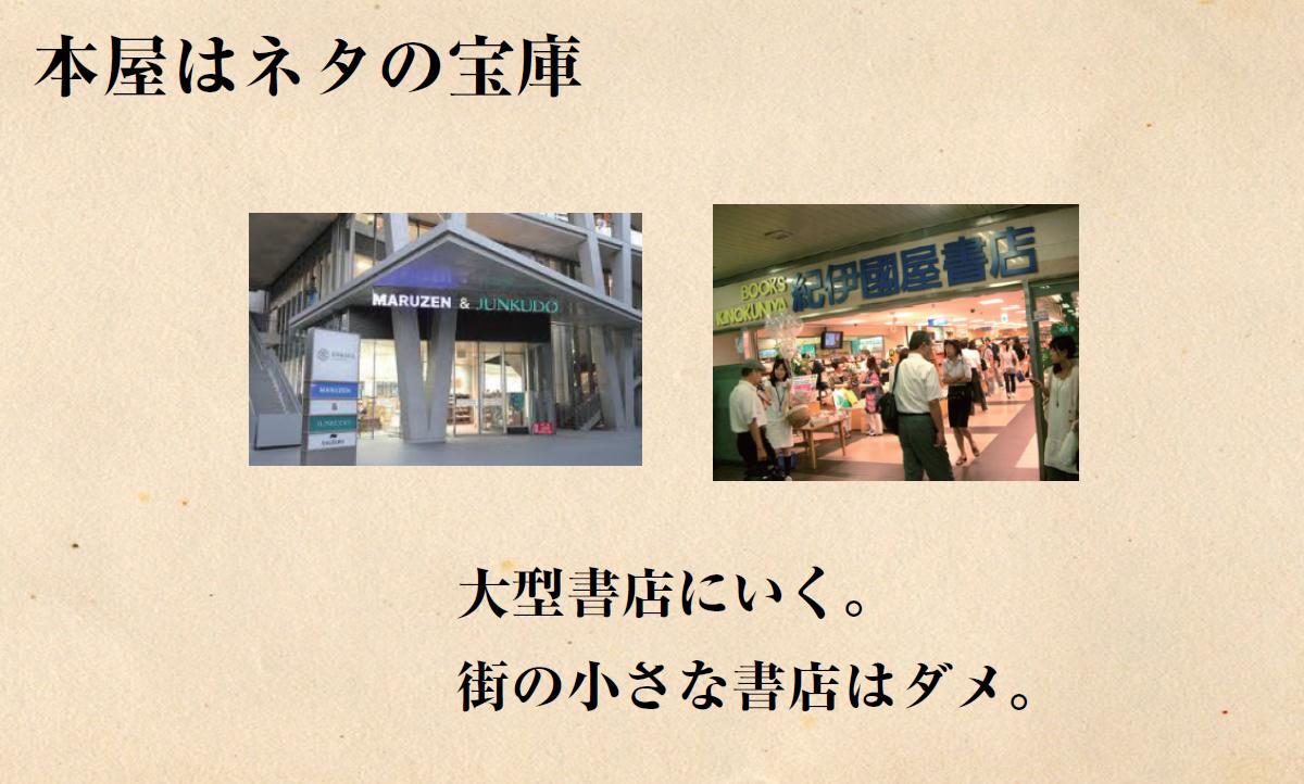 lucrative-bookstore