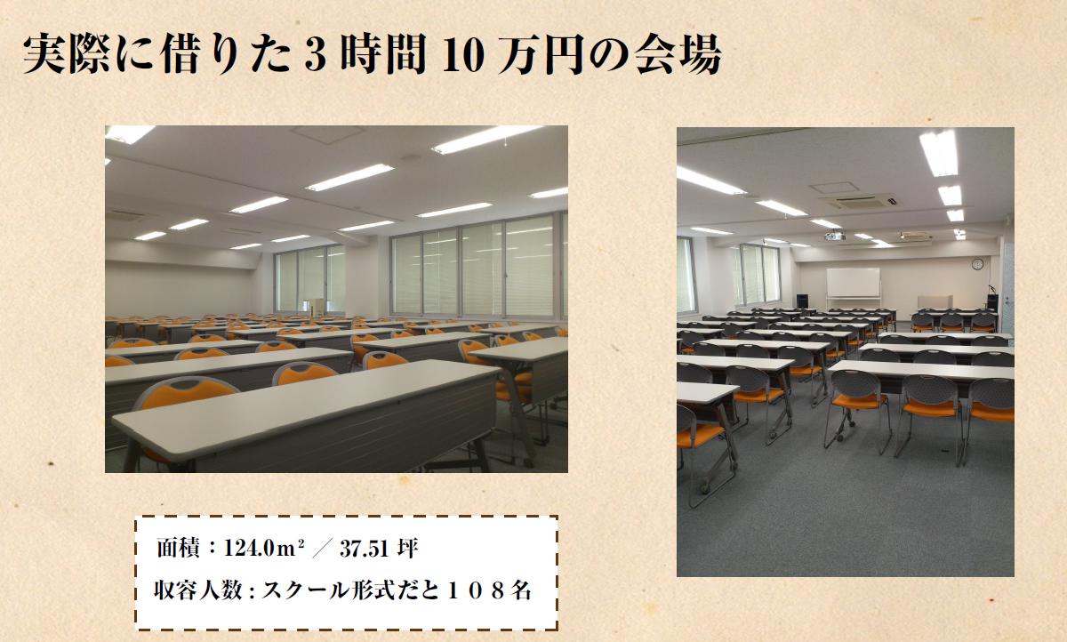 seminar-venue