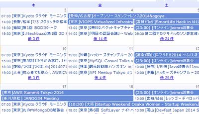 ITカレンダー