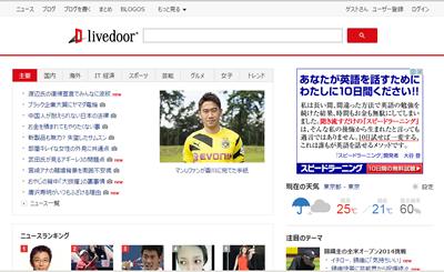 livedoornews