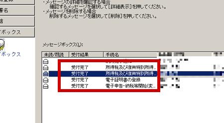 e-Tax6