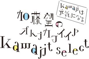 加藤望のKawaiit Select