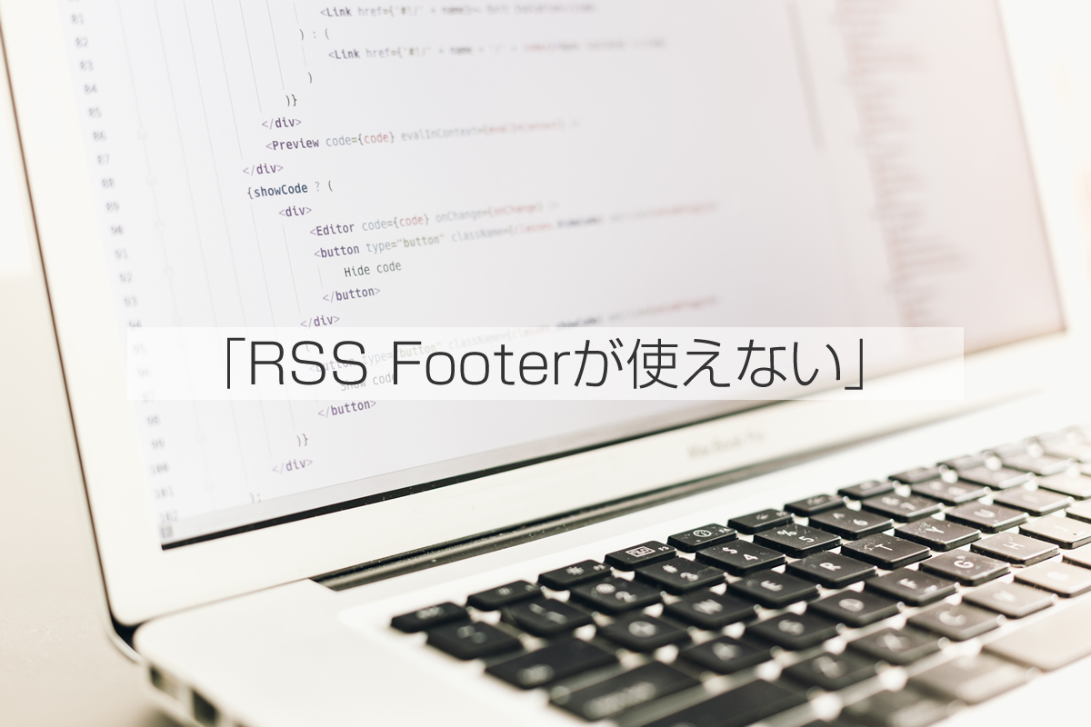 WordPressのRSS fotterが使えない