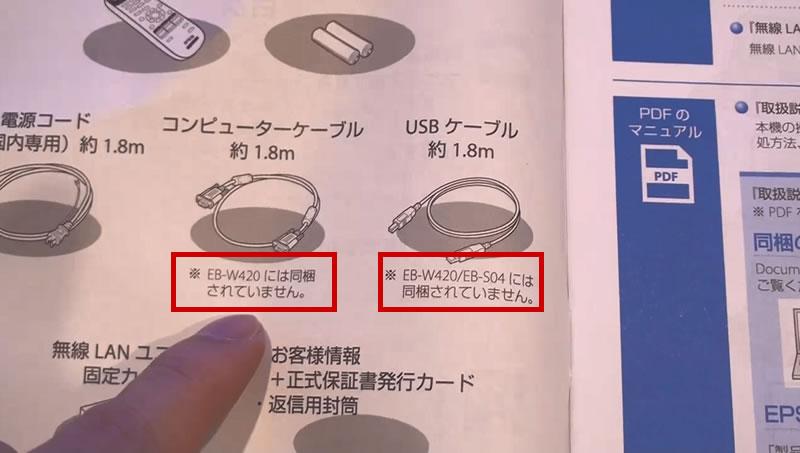 EB-W420説明書