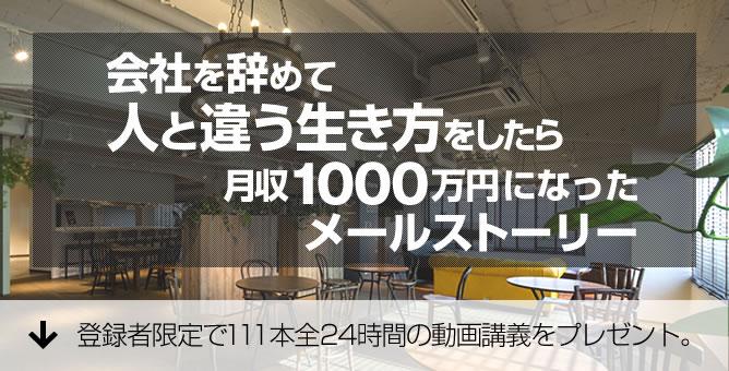 会社を辞めて月収1000万円を稼ぐ男のメール講座