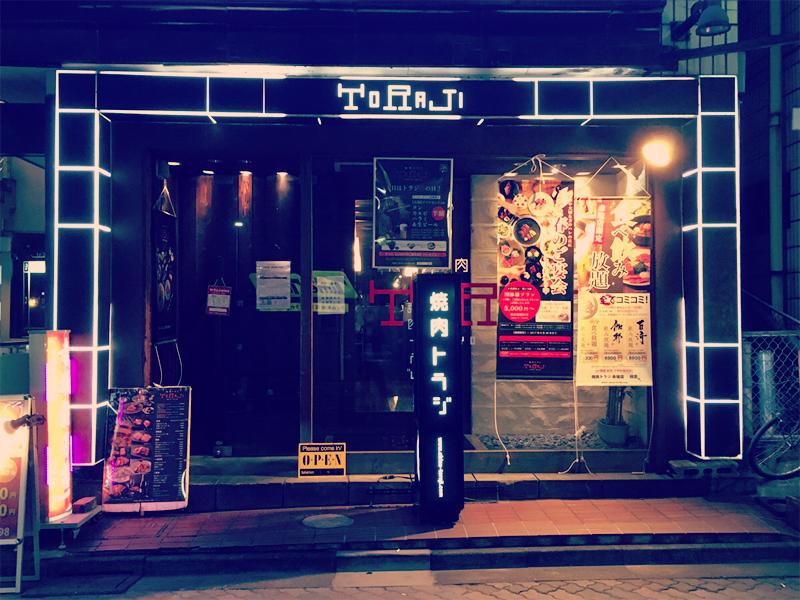 トラジ赤坂店入り口の写真
