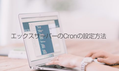xserverのCron設定