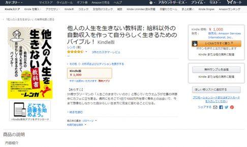 Kindle出版「他人の人生を生きない」
