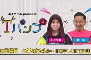 中京テレビ「ITパンプ」