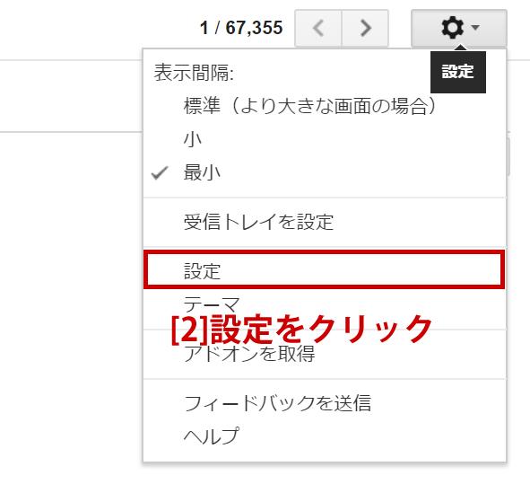 gmail-step2