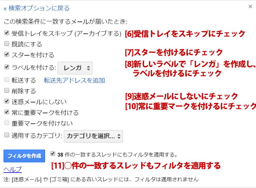 gmail-step6