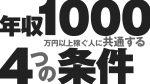年収1000万円以上稼ぐ人に共通する4つの条件