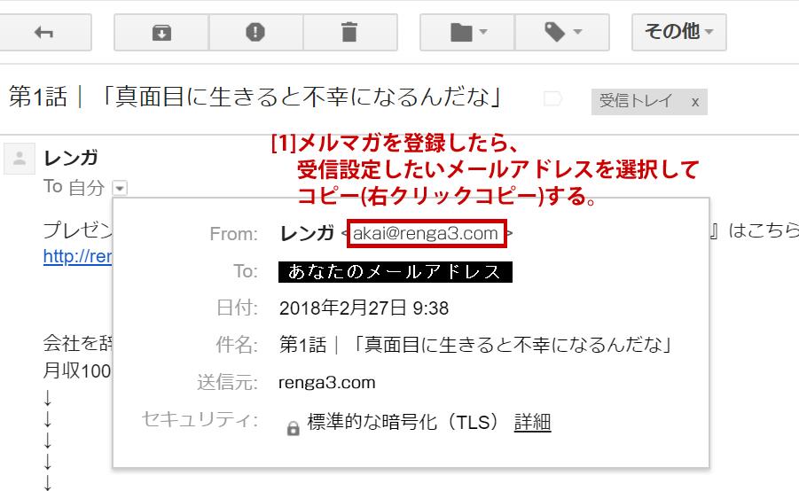 gmail-step1